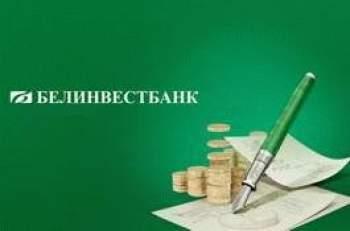 Белинвестбанк как взять кредит помощь в кредите под залог